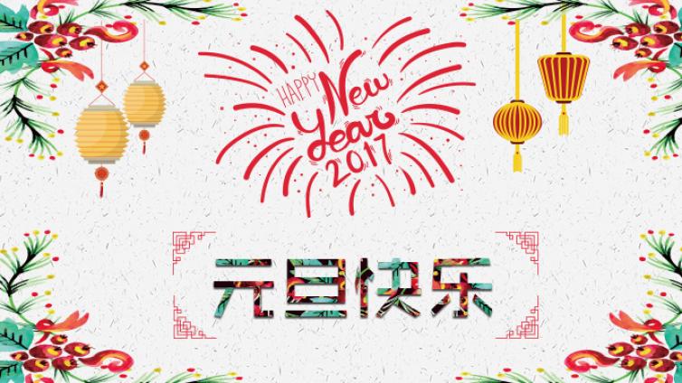 泰课在线恭祝大家元旦快乐~