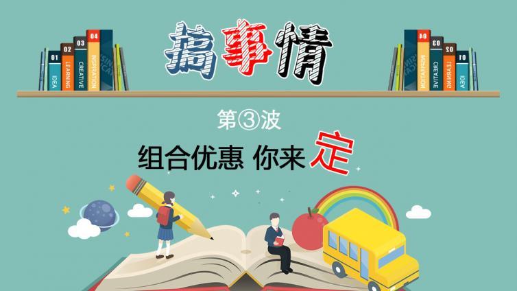 开学季第③波:搞事情啦,课程组合优惠全由你来定!