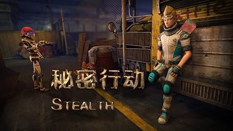 Unity开发潜行类游戏,Stealth 秘密行动