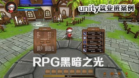 RPG游戏黑暗之光