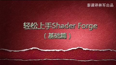 轻松上手Shader Forge(基础篇)_译林军翻译课程