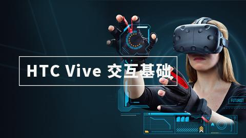 HTC Vive 交互基础(Unity3D)