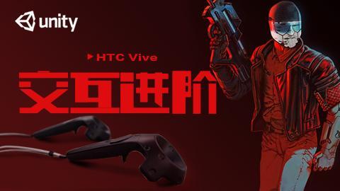 HTC Vive 交互进阶(Unity3D 基于VRTK Plugins 开发)