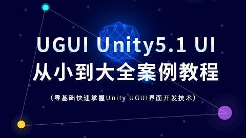 Unity5.1 UI从小到大全案例教程之新手进阶