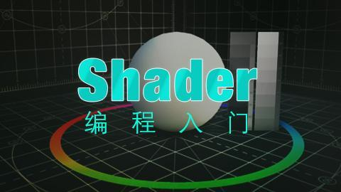 Shader 编程入门