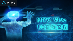 Unreal Engine 4 HTC Vive UI交互流程