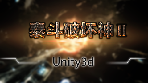 Unity3d泰斗破坏神2