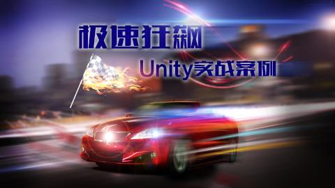 Unity实战案例 | 极速狂飙