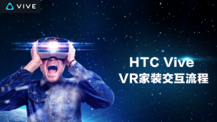 Unreal Engine 4 HTC Vive VR家装交互流程