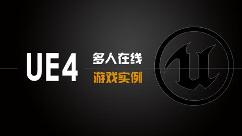 UE4多人在线游戏实例(C++)