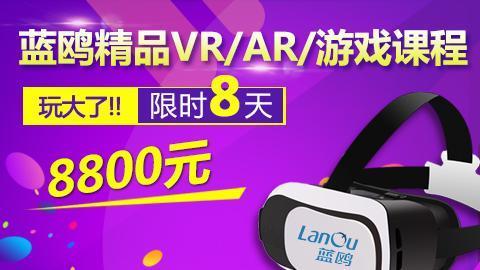 Unity3D ——游戏/VR/AR开发精品课