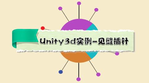 Unity3d实例-见缝插针[三级]