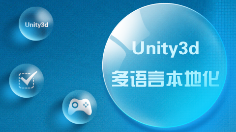 Unity3d多语言本地化