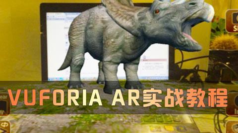 Vuforia AR实战教程