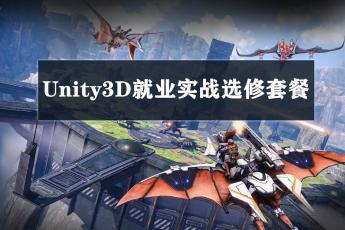 Unity3D就业实战选修套餐