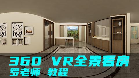 360VR全景看房