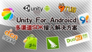 Unity For Android多渠道SDK接入解决方案