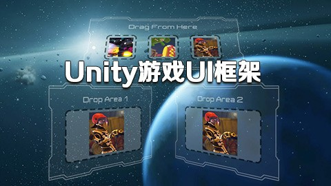 Unity游戏UI框架
