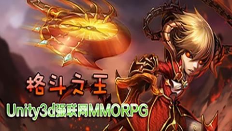Unity3d强联网MMORPG格斗之王