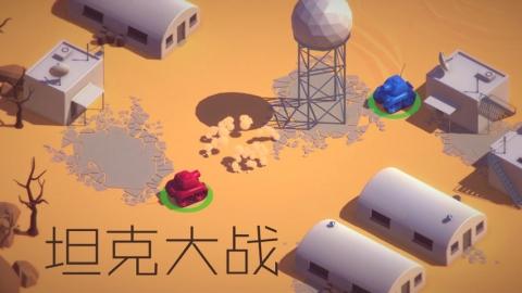 Unity入门案例-Tanks坦克大战