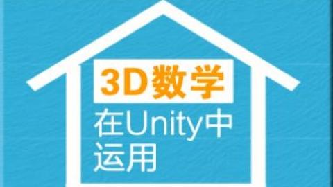 3D数学在unity中的运用