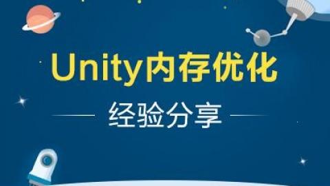 Unity3d内存优化经验分享