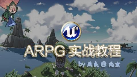 虚幻4 - ARPG实战教程