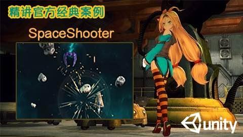 《精讲官方经典案例教程系列》 - SpaceShooter