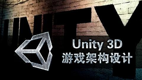 Unity3d 游戏架构设计
