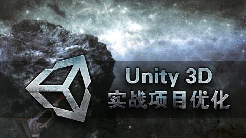 Unity3d 实战项目优化