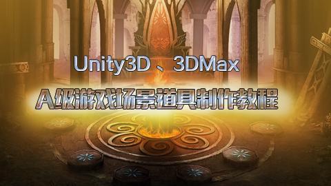 Unity3D 、3DMax A级游戏场景道具制作教程