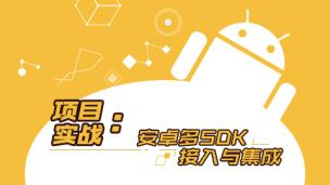 项目实战:安卓多SDK接入与集成