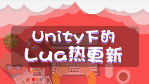 Lua热更新介绍(基于Unity5.6)