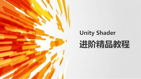 Unity Shader进阶案例讲解