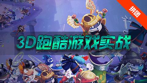 从零开始开发3D跑酷游戏【Unity3D实战】