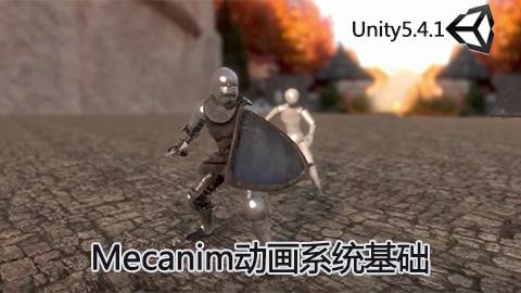 Unity3D中级课程之动画系统基础(Mecanim)