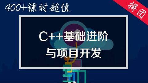 C++基础进阶与项目开发