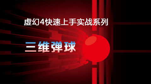 虚幻4快速上手实战系列 之 三维弹球