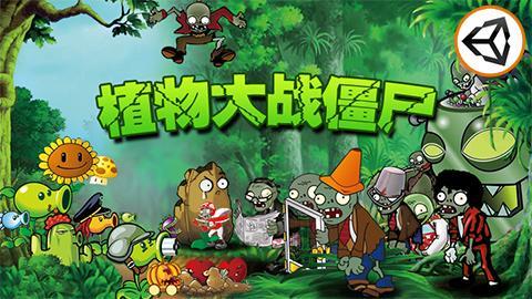Unity3d植物大战僵尸(一套完整的关卡游戏)