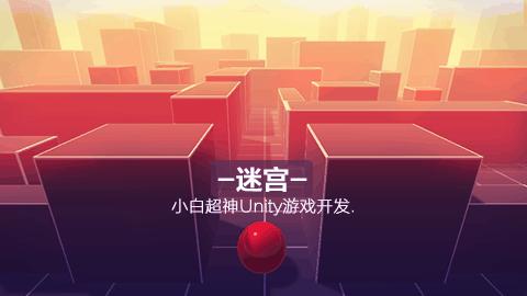 小白超神Unity系列:迷宫