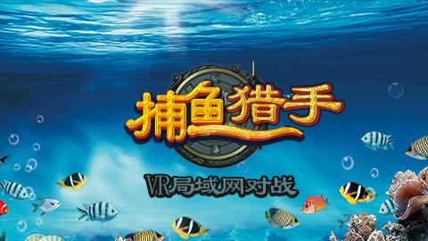 VR局域网对战【捕鱼猎手】实战视频教程