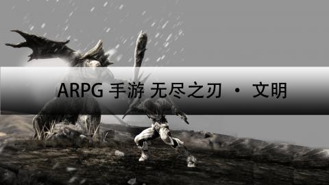 ARPG手游『 无尽之剑·文明』实战教程