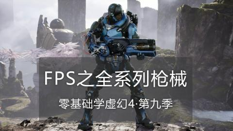 零基础学虚幻4(UE4)第九季:FPS之CSGO全系列枪械