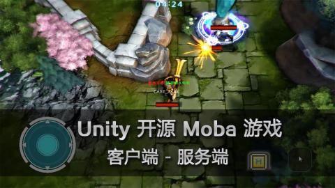 MOBA游戏荣耀王者开发