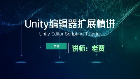 Unity编辑器扩展开发精讲