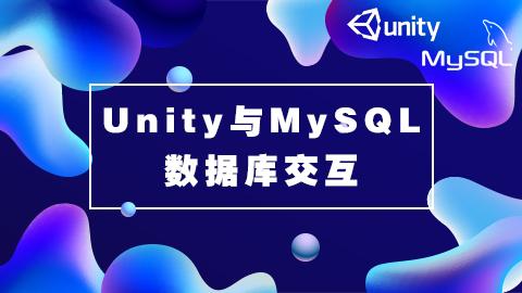 Unity与MySQL数据库交互实战