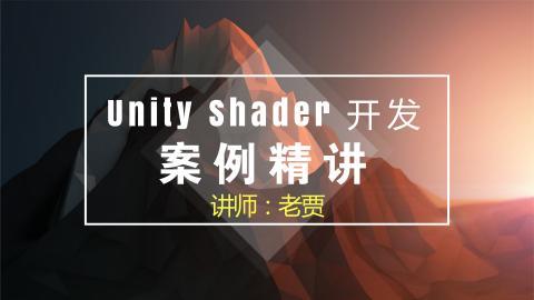 Unity Shader开发案例精讲