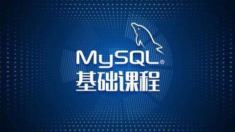 MySQL学习指南(Unity服务器端基础)