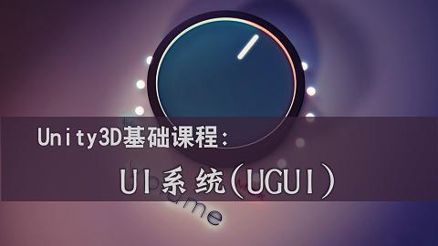 Unity3D基础课:UI系统(UGUI)