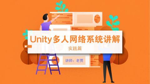 Unity多人网络系统讲解-实践篇